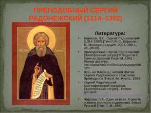 ПРЕПОДОБНЫЙ СЕРГИЙ РАДОНЕЖСКИЙ (1314–1392) Литература: Борисов, Н.С. Сергий Р