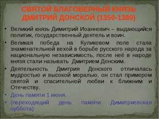 СВЯТОЙ БЛАГОВЕРНЫЙ КНЯЗЬ ДМИТРИЙ ДОНСКОЙ (1350-1389) Великий князь Димитрий И