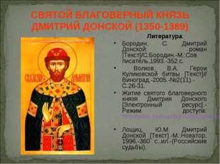 СВЯТОЙ БЛАГОВЕРНЫЙ КНЯЗЬ ДМИТРИЙ ДОНСКОЙ (1350-1389) Литература: Бородин, С.
