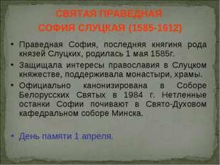СВЯТАЯ ПРАВЕДНАЯ СОФИЯ СЛУЦКАЯ (1585-1612) Праведная София, последняя княгиня