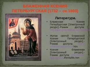 БЛАЖЕННАЯ КСЕНИЯ ПЕТЕРБУРГСКАЯ (1732 – ок.1803) Литература. Блаженная Ксения