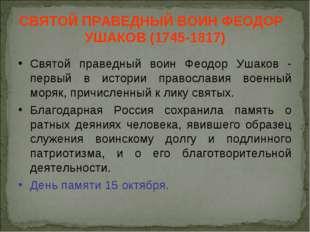 СВЯТОЙ ПРАВЕДНЫЙ ВОИН ФЕОДОР УШАКОВ (1745-1817) Святой праведный воин Феодор