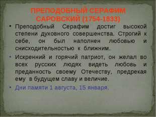 ПРЕПОДОБНЫЙ СЕРАФИМ САРОВСКИЙ (1754-1833) Преподобный Серафим достиг высокой