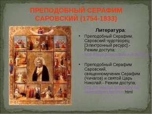 ПРЕПОДОБНЫЙ СЕРАФИМ САРОВСКИЙ (1754-1833) Литература: Преподобный Серафим, Са