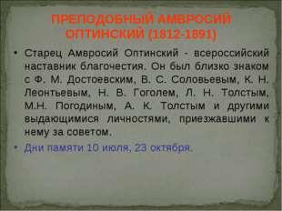 ПРЕПОДОБНЫЙ АМВРОСИЙ ОПТИНСКИЙ (1812-1891) Старец Амвросий Оптинский - всерос