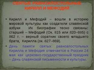 СВЯТЫЕ РАВНОАПОСТОЛЬНЫЕ КИРИЛЛ И МЕФОДИЙ Кирилл и Мефодий – вошли в историю м