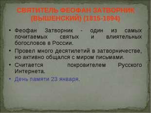 СВЯТИТЕЛЬ ФЕОФАН ЗАТВОРНИК (ВЫШЕНСКИЙ) (1815-1894) Феофан Затворник - один из