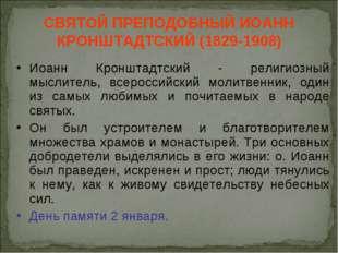 СВЯТОЙ ПРЕПОДОБНЫЙ ИОАНН КРОНШТАДТСКИЙ (1829-1908) Иоанн Кронштадтский - рели