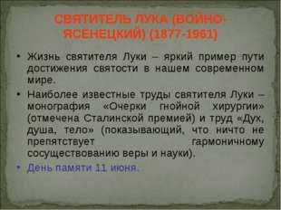 СВЯТИТЕЛЬ ЛУКА (ВОЙНО-ЯСЕНЕЦКИЙ) (1877-1961) Жизнь святителя Луки – яркий при