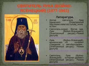 СВЯТИТЕЛЬ ЛУКА (ВОЙНО-ЯСЕНЕЦКИЙ) (1877-1961) Литература. Житие святителя Луки