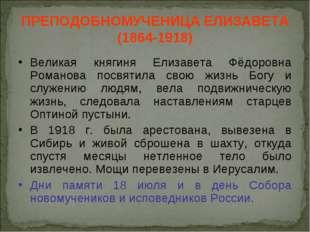 ПРЕПОДОБНОМУЧЕНИЦА ЕЛИЗАВЕТА (1864-1918) Великая княгиня Елизавета Фёдоровна