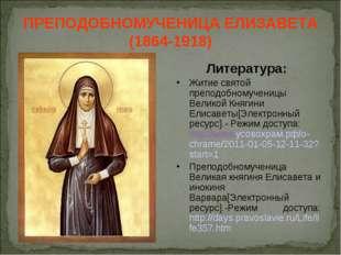 ПРЕПОДОБНОМУЧЕНИЦА ЕЛИЗАВЕТА (1864-1918) Литература: Житие святой преподобном
