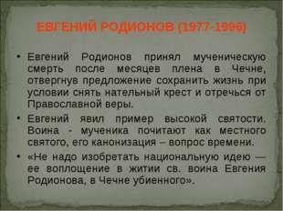 ЕВГЕНИЙ РОДИОНОВ (1977-1996) Евгений Родионов принял мученическую смерть посл