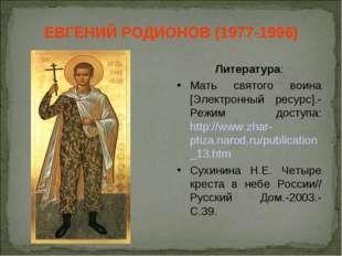 ЕВГЕНИЙ РОДИОНОВ (1977-1996) Литература: Мать святого воина [Электронный ресу