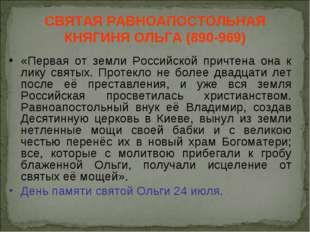 СВЯТАЯ РАВНОАПОСТОЛЬНАЯ КНЯГИНЯ ОЛЬГА (890-969) «Первая от земли Российской п