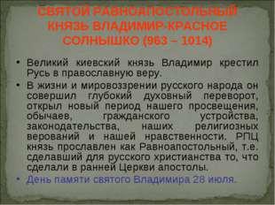 СВЯТОЙ РАВНОАПОСТОЛЬНЫЙ КНЯЗЬ ВЛАДИМИР-КРАСНОЕ СОЛНЫШКО (963 – 1014) Великий