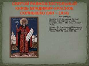 СВЯТОЙ РАВНОАПОСТОЛЬНЫЙ КНЯЗЬ ВЛАДИМИР-КРАСНОЕ СОЛНЫШКО (963 – 1014) Литерату