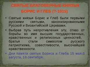 СВЯТЫЕ БЛАГОВЕРНЫЕ КНЯЗЬЯ БОРИС И ГЛЕБ (?-1015) Святые князья Борис и Глеб бы