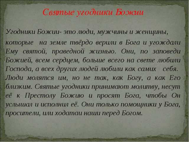 Святые угодники Божии Угодники Божии- это люди, мужчины и женщины, которые на...