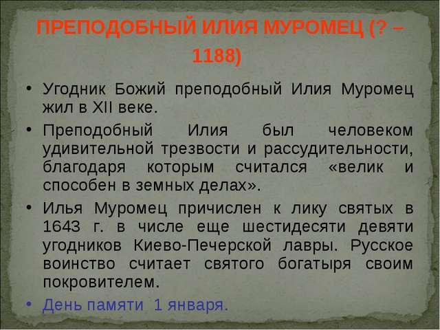 ПРЕПОДОБНЫЙ ИЛИЯ МУРОМЕЦ (? – 1188) Угодник Божий преподобный Илия Муромец жи...