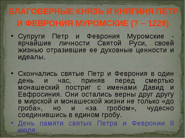 БЛАГОВЕРНЫЕ КНЯЗЬ И КНЯГИНЯ ПЕТР И ФЕВРОНИЯ МУРОМСКИЕ (? – 1228) Супруги Петр...