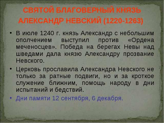СВЯТОЙ БЛАГОВЕРНЫЙ КНЯЗЬ АЛЕКСАНДР НЕВСКИЙ (1220-1263) В июле 1240 г. князь А...