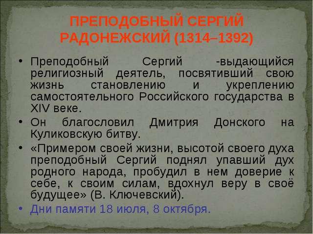 ПРЕПОДОБНЫЙ СЕРГИЙ РАДОНЕЖСКИЙ (1314–1392) Преподобный Сергий -выдающийся рел...