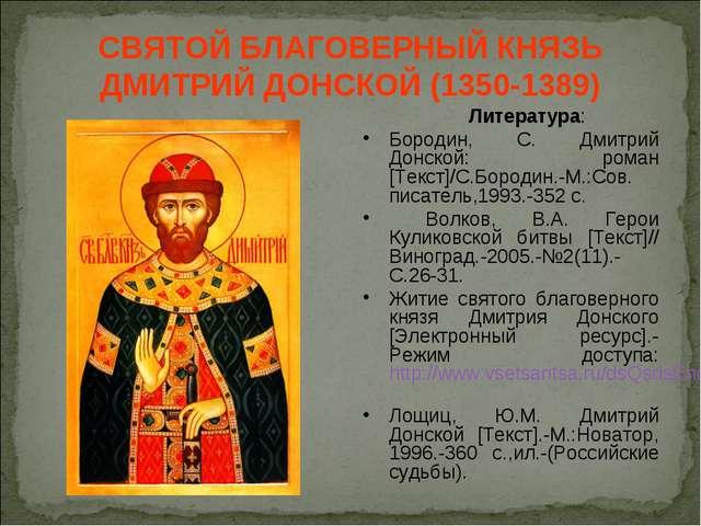 СВЯТОЙ БЛАГОВЕРНЫЙ КНЯЗЬ ДМИТРИЙ ДОНСКОЙ (1350-1389) Литература: Бородин, С....