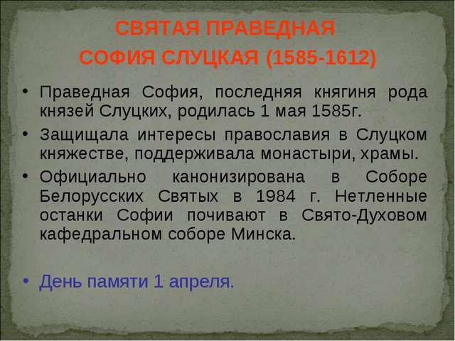 СВЯТАЯ ПРАВЕДНАЯ СОФИЯ СЛУЦКАЯ (1585-1612) Праведная София, последняя княгиня...