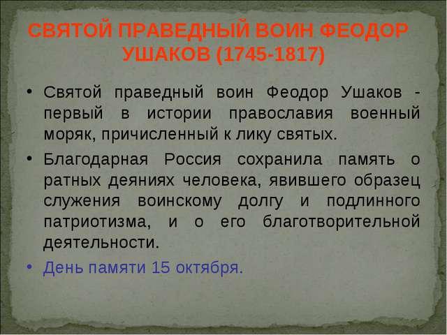 СВЯТОЙ ПРАВЕДНЫЙ ВОИН ФЕОДОР УШАКОВ (1745-1817) Святой праведный воин Феодор...