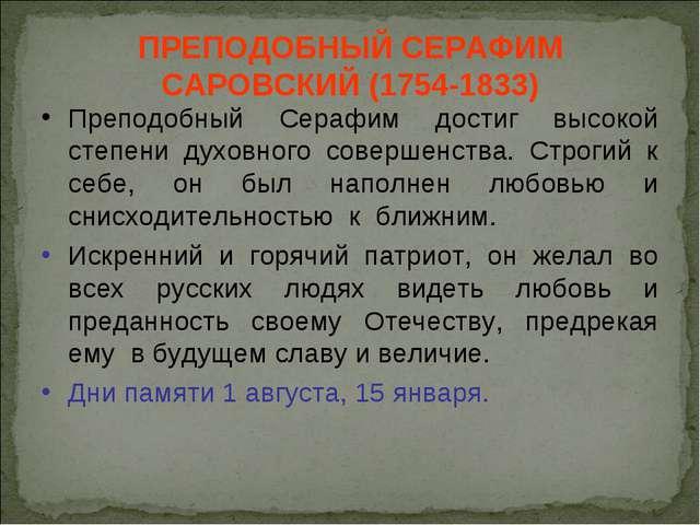 ПРЕПОДОБНЫЙ СЕРАФИМ САРОВСКИЙ (1754-1833) Преподобный Серафим достиг высокой...