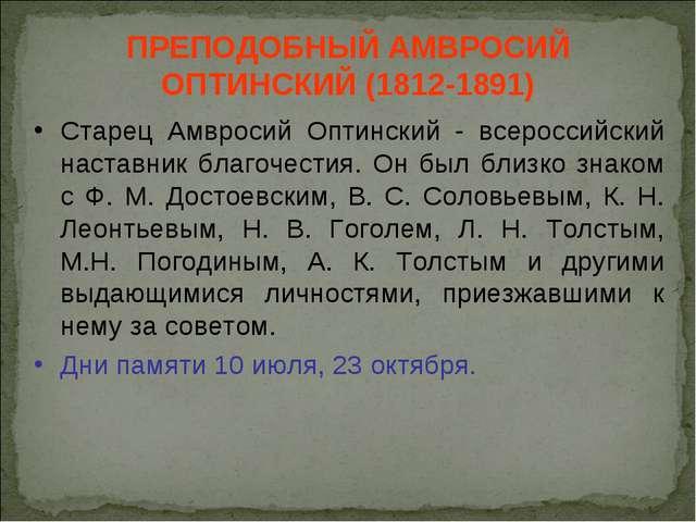 ПРЕПОДОБНЫЙ АМВРОСИЙ ОПТИНСКИЙ (1812-1891) Старец Амвросий Оптинский - всерос...