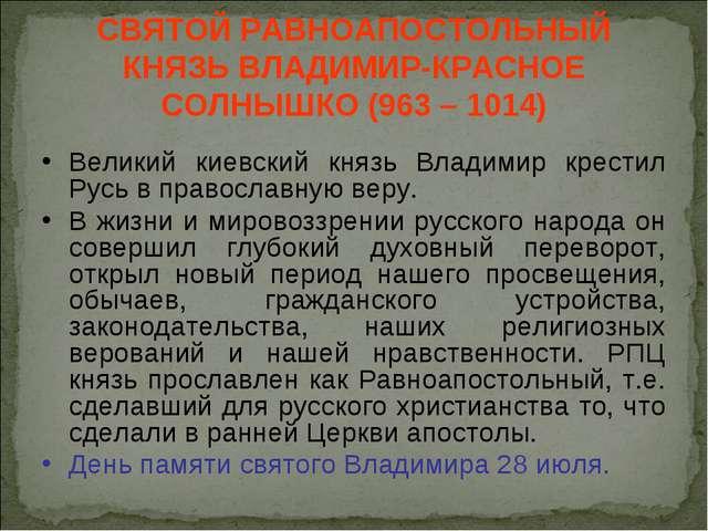 СВЯТОЙ РАВНОАПОСТОЛЬНЫЙ КНЯЗЬ ВЛАДИМИР-КРАСНОЕ СОЛНЫШКО (963 – 1014) Великий...