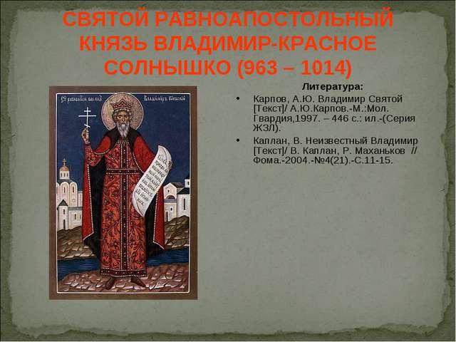 СВЯТОЙ РАВНОАПОСТОЛЬНЫЙ КНЯЗЬ ВЛАДИМИР-КРАСНОЕ СОЛНЫШКО (963 – 1014) Литерату...