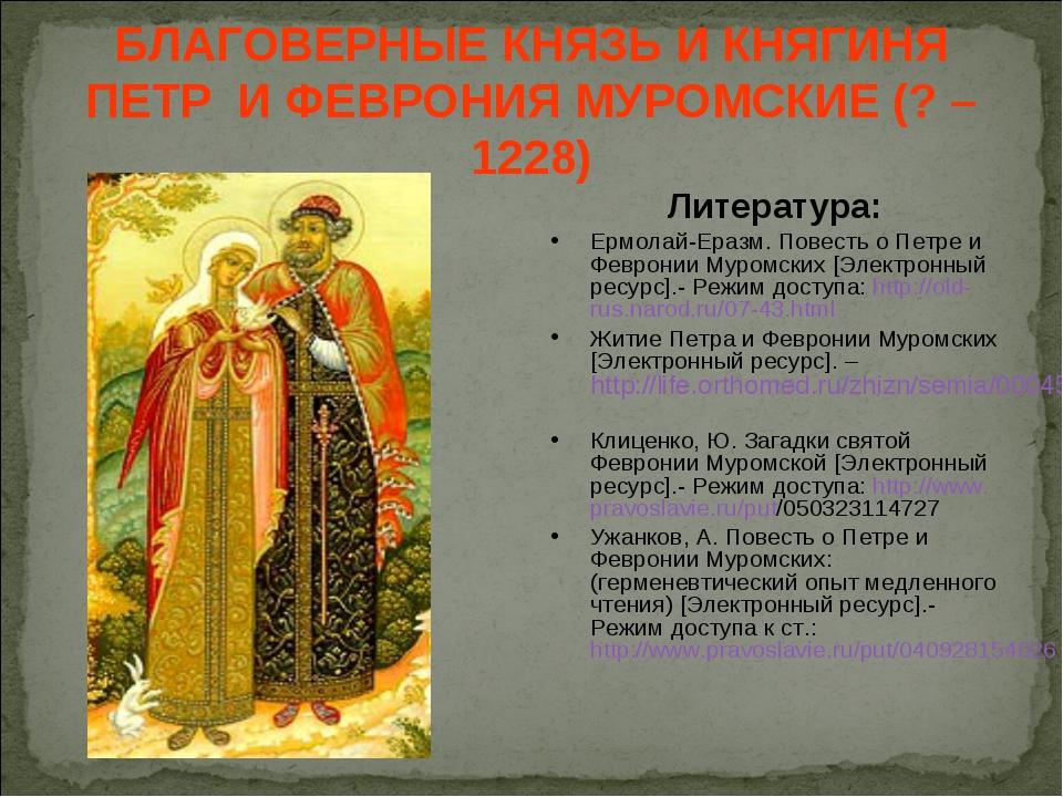 БЛАГОВЕРНЫЕ КНЯЗЬ И КНЯГИНЯ ПЕТР И ФЕВРОНИЯ МУРОМСКИЕ (? – 1228) Литература:...