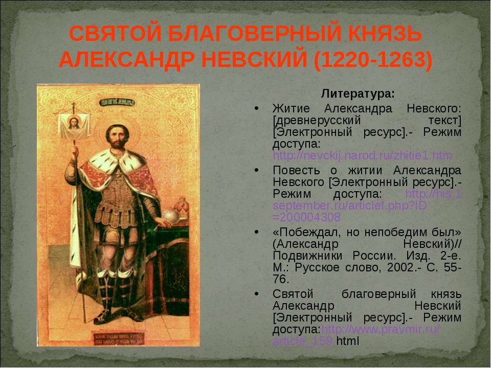 СВЯТОЙ БЛАГОВЕРНЫЙ КНЯЗЬ АЛЕКСАНДР НЕВСКИЙ (1220-1263) Литература: Житие Алек...