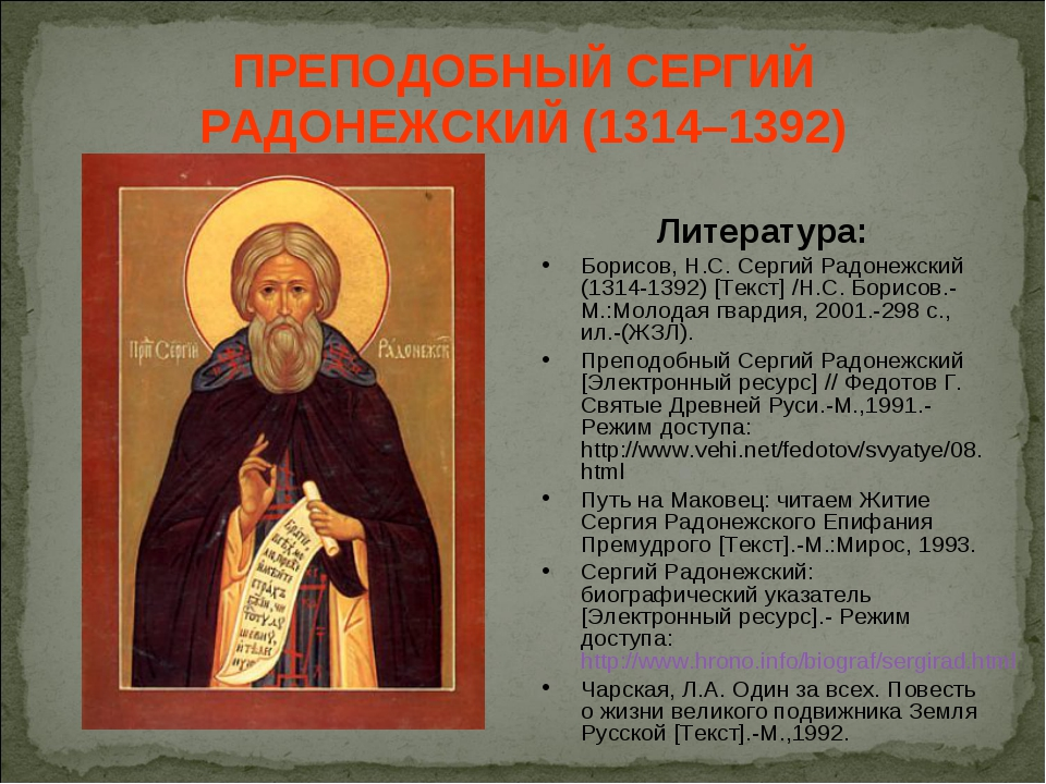 ПРЕПОДОБНЫЙ СЕРГИЙ РАДОНЕЖСКИЙ (1314–1392) Литература: Борисов, Н.С. Сергий Р...