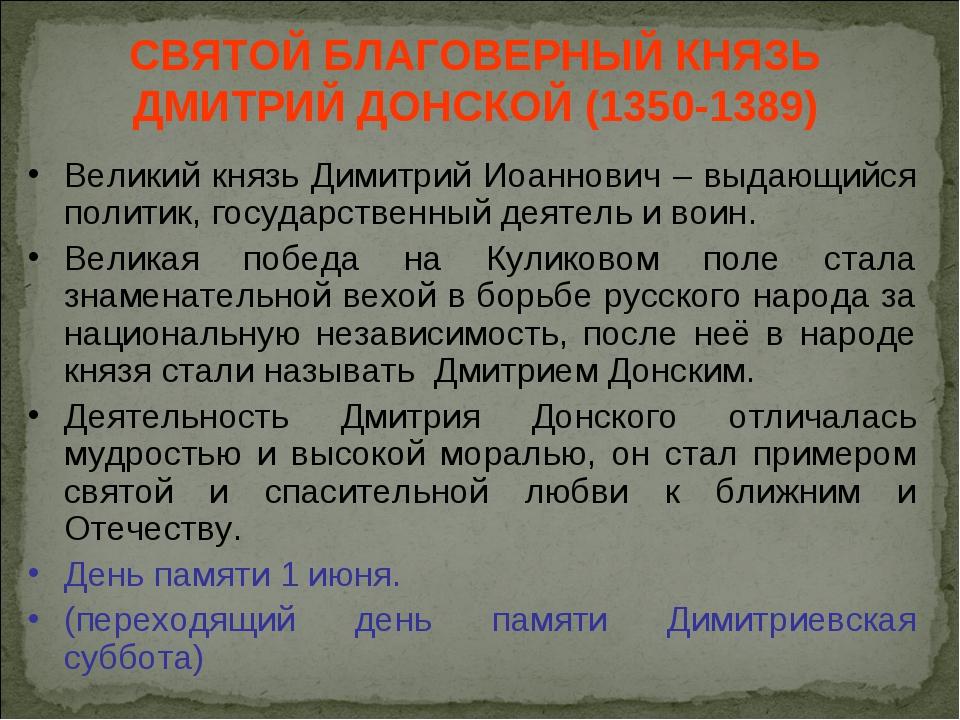 СВЯТОЙ БЛАГОВЕРНЫЙ КНЯЗЬ ДМИТРИЙ ДОНСКОЙ (1350-1389) Великий князь Димитрий И...