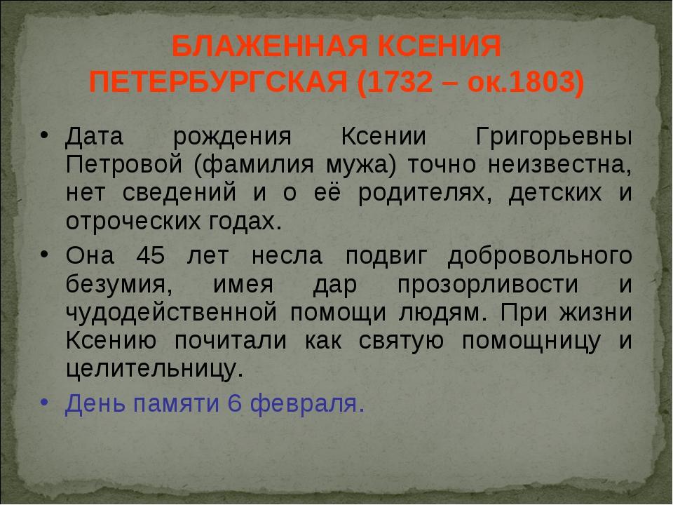 БЛАЖЕННАЯ КСЕНИЯ ПЕТЕРБУРГСКАЯ (1732 – ок.1803) Дата рождения Ксении Григорье...