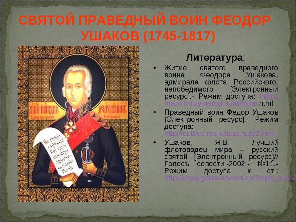 СВЯТОЙ ПРАВЕДНЫЙ ВОИН ФЕОДОР УШАКОВ (1745-1817) Литература: Житие святого пра...
