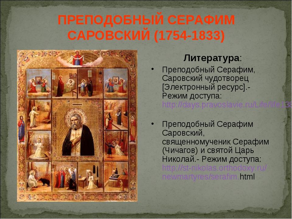 ПРЕПОДОБНЫЙ СЕРАФИМ САРОВСКИЙ (1754-1833) Литература: Преподобный Серафим, Са...