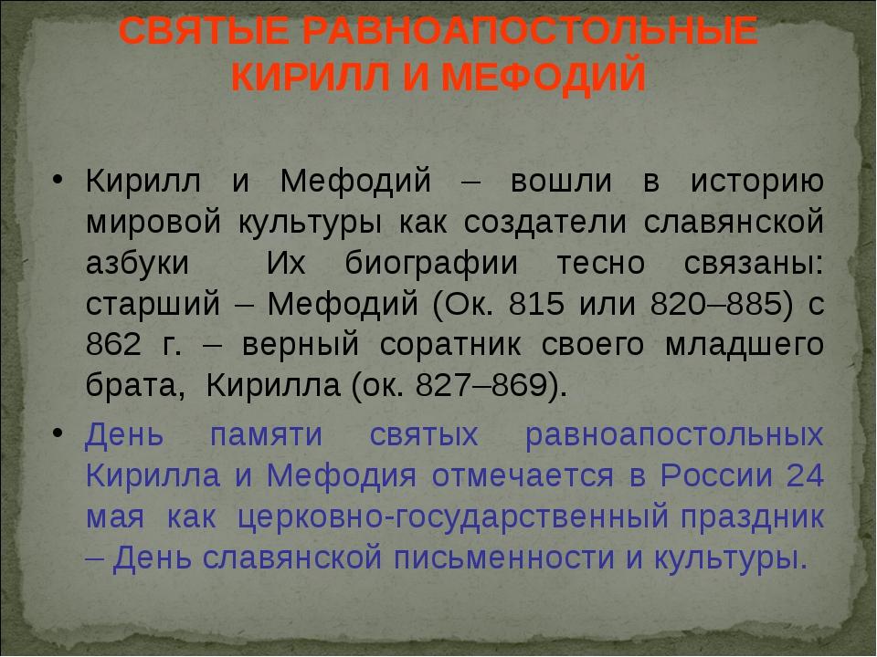 СВЯТЫЕ РАВНОАПОСТОЛЬНЫЕ КИРИЛЛ И МЕФОДИЙ Кирилл и Мефодий – вошли в историю м...