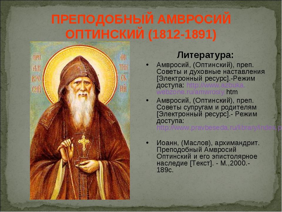 ПРЕПОДОБНЫЙ АМВРОСИЙ ОПТИНСКИЙ (1812-1891) Литература: Амвросий, (Оптинский),...