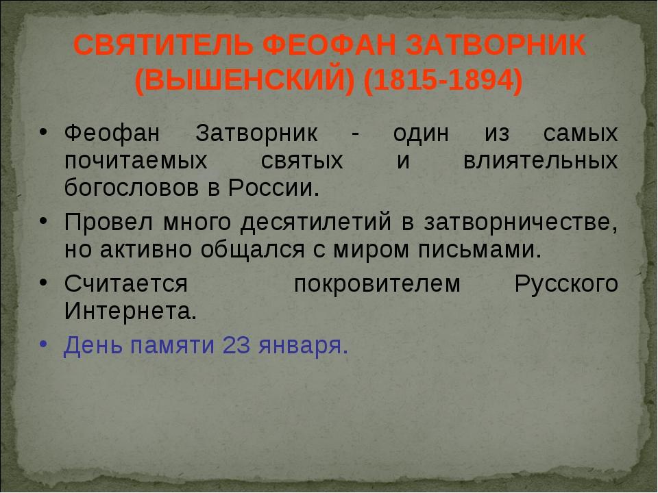 СВЯТИТЕЛЬ ФЕОФАН ЗАТВОРНИК (ВЫШЕНСКИЙ) (1815-1894) Феофан Затворник - один из...