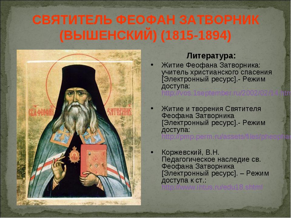 СВЯТИТЕЛЬ ФЕОФАН ЗАТВОРНИК (ВЫШЕНСКИЙ) (1815-1894) Литература: Житие Феофана...
