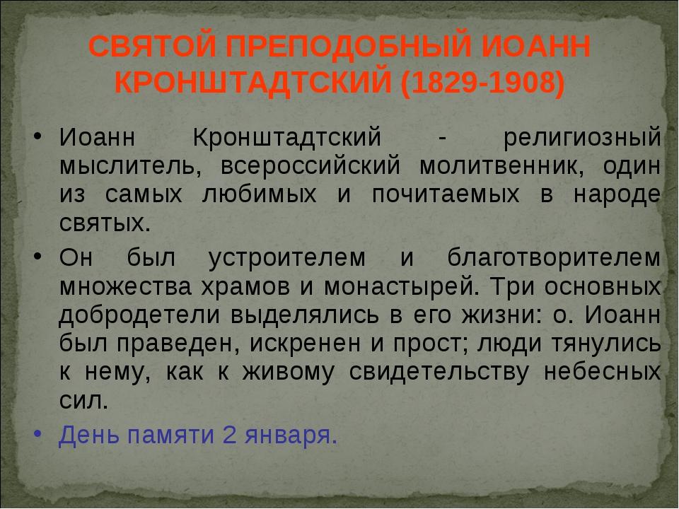 СВЯТОЙ ПРЕПОДОБНЫЙ ИОАНН КРОНШТАДТСКИЙ (1829-1908) Иоанн Кронштадтский - рели...