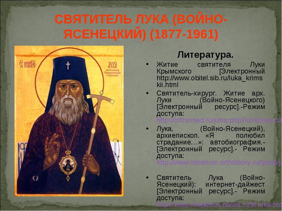 СВЯТИТЕЛЬ ЛУКА (ВОЙНО-ЯСЕНЕЦКИЙ) (1877-1961) Литература. Житие святителя Луки...