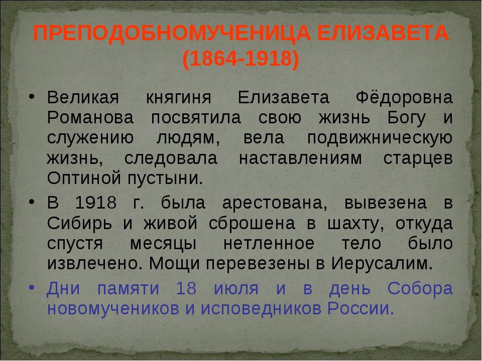 ПРЕПОДОБНОМУЧЕНИЦА ЕЛИЗАВЕТА (1864-1918) Великая княгиня Елизавета Фёдоровна...