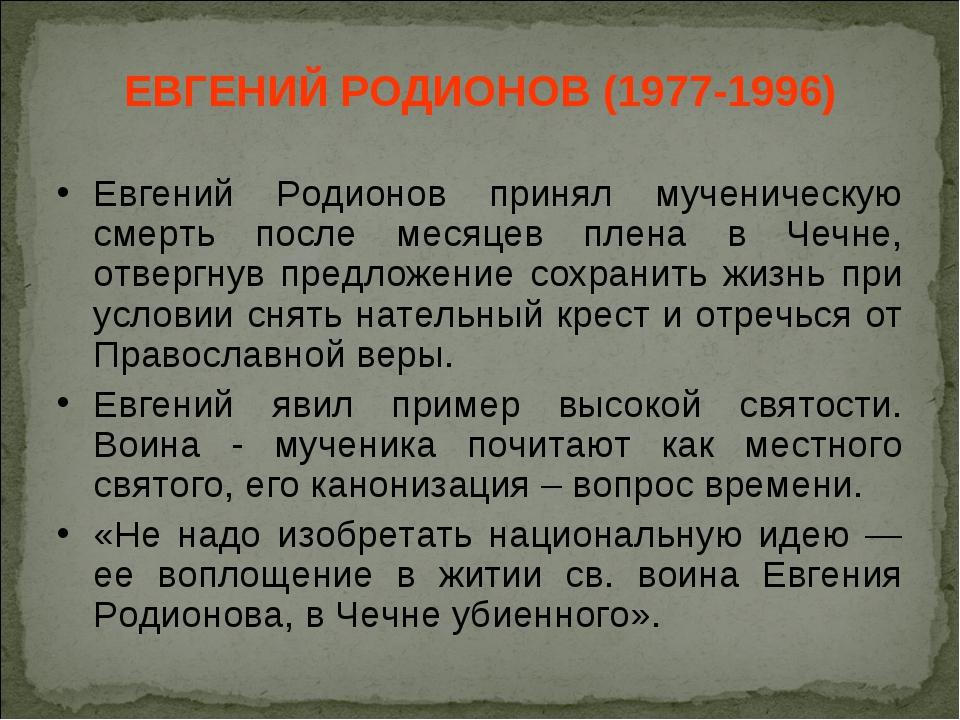 ЕВГЕНИЙ РОДИОНОВ (1977-1996) Евгений Родионов принял мученическую смерть посл...