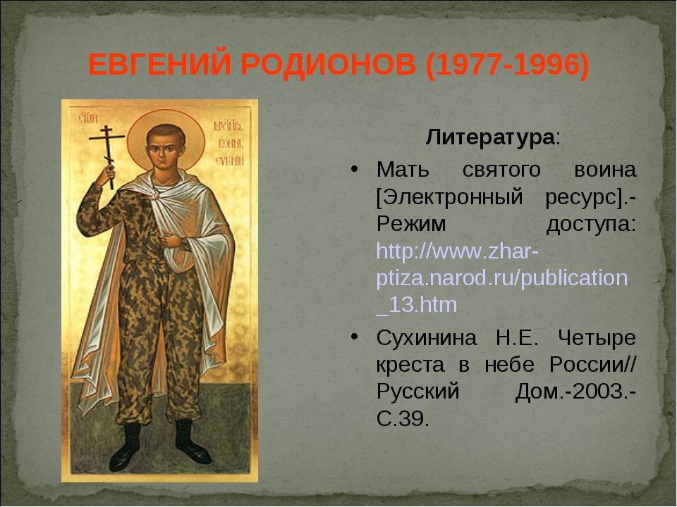 ЕВГЕНИЙ РОДИОНОВ (1977-1996) Литература: Мать святого воина [Электронный ресу...